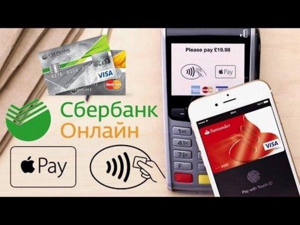 Оплата через СбербанкОнлайн