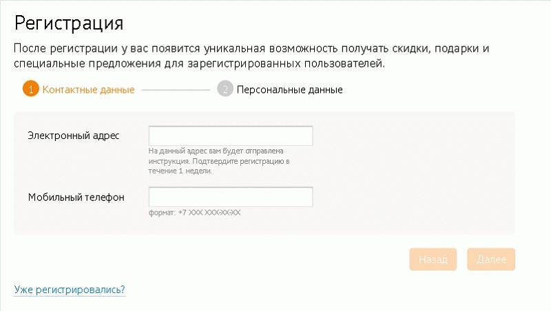 Первичный этап регистрации на сайте