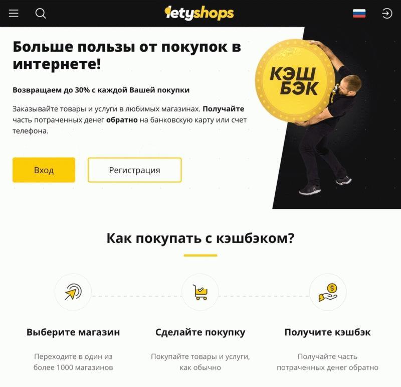 Официальный сайт Letyshop