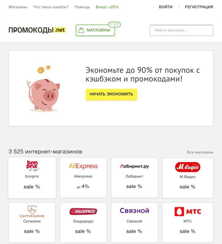 Главная страница Promokodi