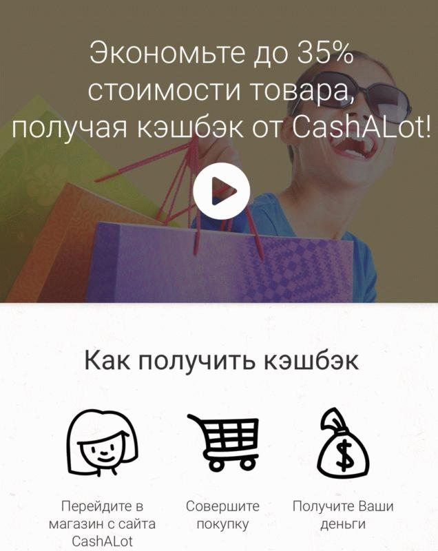 Схема работы CashALot