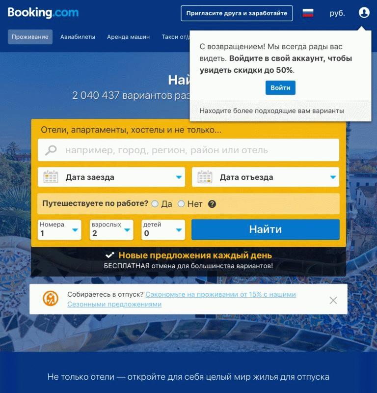 Официальный сайт booking.com