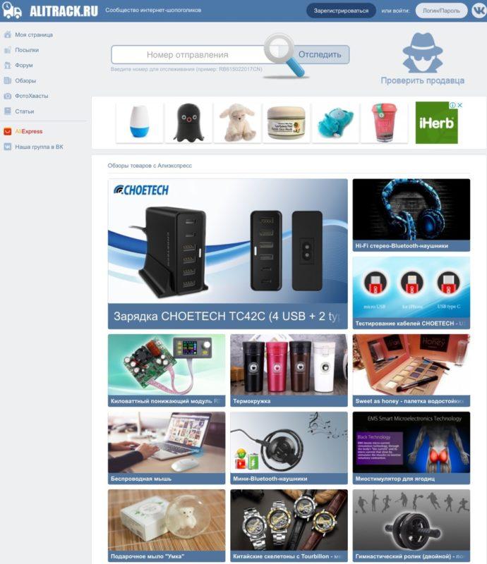 Официальный сайт АлиТрек