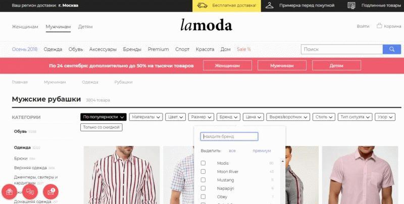 Lamoda - интернет-магазин с разными ценовыми категориями