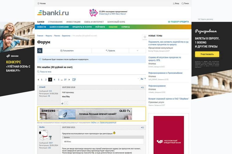 промокоды на банки.ру