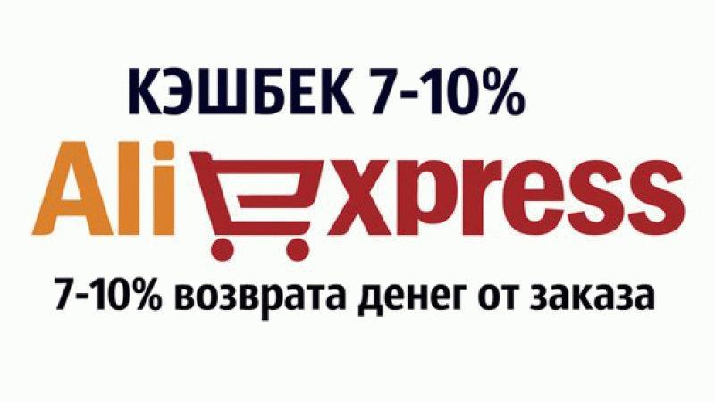 Стандартный процент кэшбэка на АлиЭкспресс