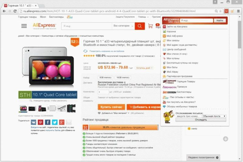 "Работа с расширением ""AliExpress Seller Check"""