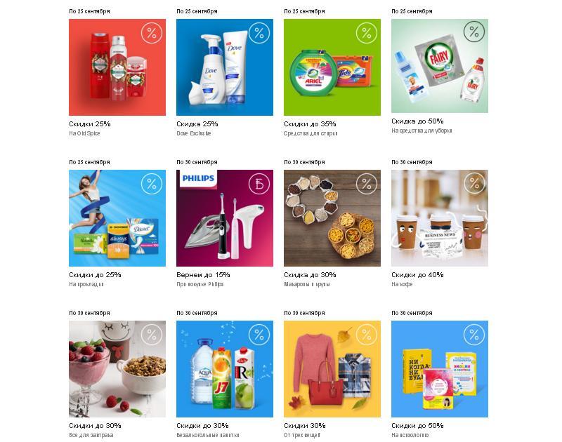 В онлайн-мегамаркете можно найти много выгодных предложений и акций