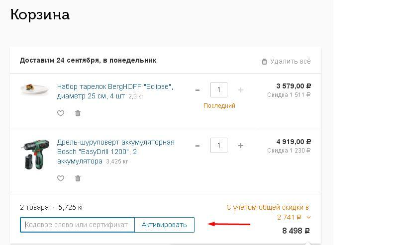 Введение кодового слова позволяет получить скидку при оплате товара