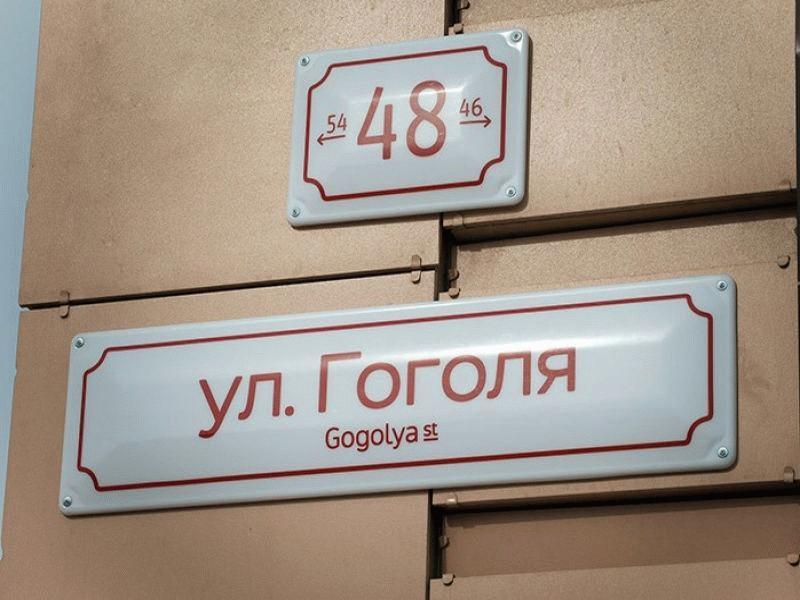 Двойные названия улиц