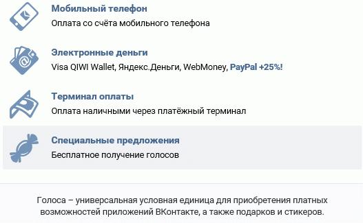 Специальные предложения от групп ВК