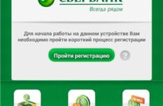 «Спасибо от Сбербанка» в приложении «Сбербанк Онлайн»