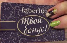 Как активировать карточки «Твой бонус» от «Фаберлик»