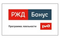 Как купить билет за баллы «РЖД Бонус»