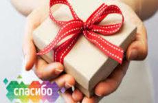 Как подарить «Спасибо» от Сбербанка другому человеку?