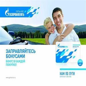 Карта лояльности «Газпромнефть»
