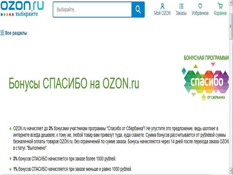 Система начисления в Озоне