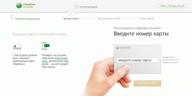 регистрация личного кабинета в системе онлайн-банкинга