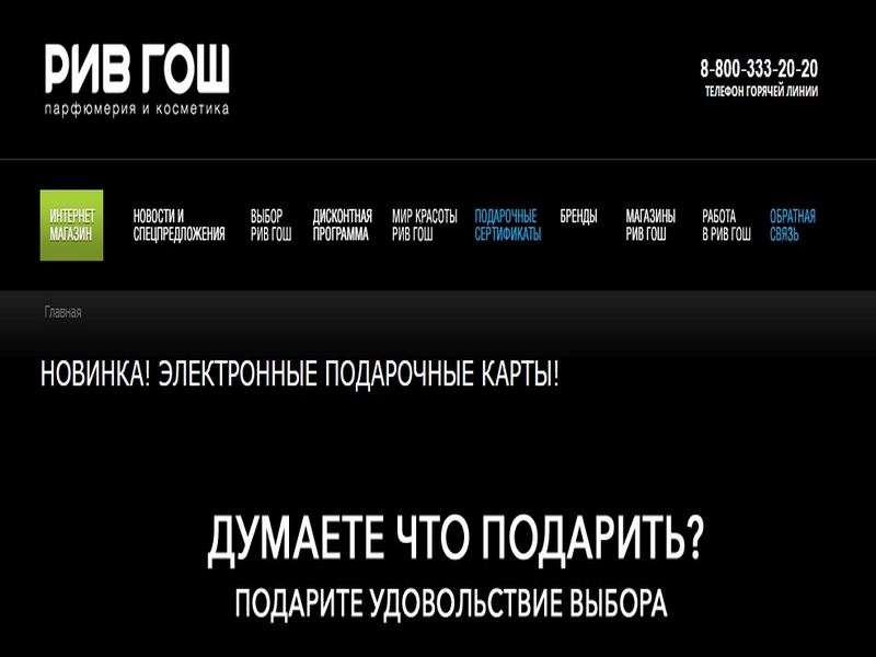 Электронные сертификаты - новинка сети