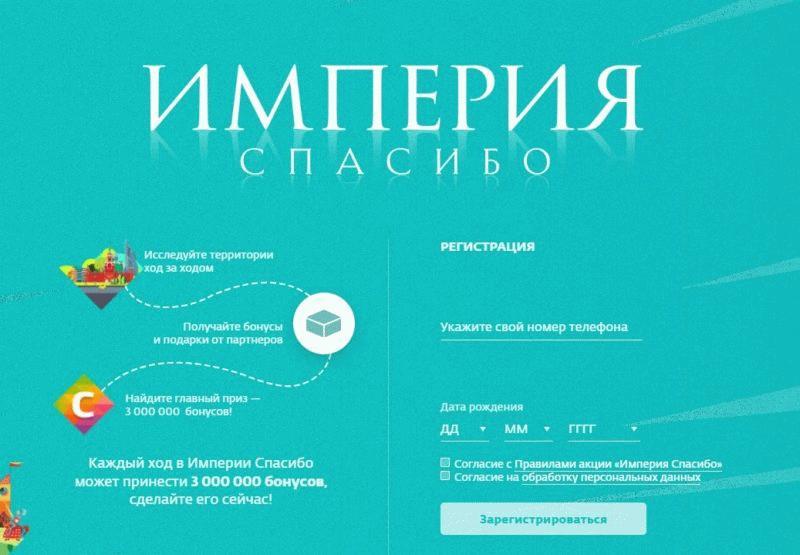 """Участие в игре """"Империя Спасибо"""" доступно всем клиентам, прошедшим регистрацию"""