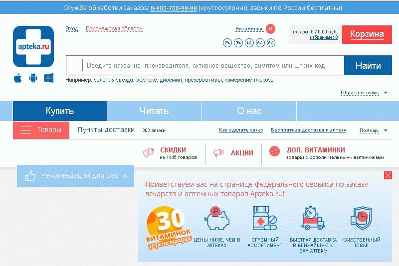 интерфейс интернет-магазина Аптека.ру