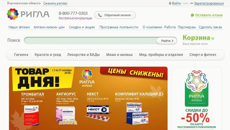 на сайте Ригла можно узнать адреса аптек и ознакомиться с представленными товарами, но нельзя расплатиться бонусными баллами