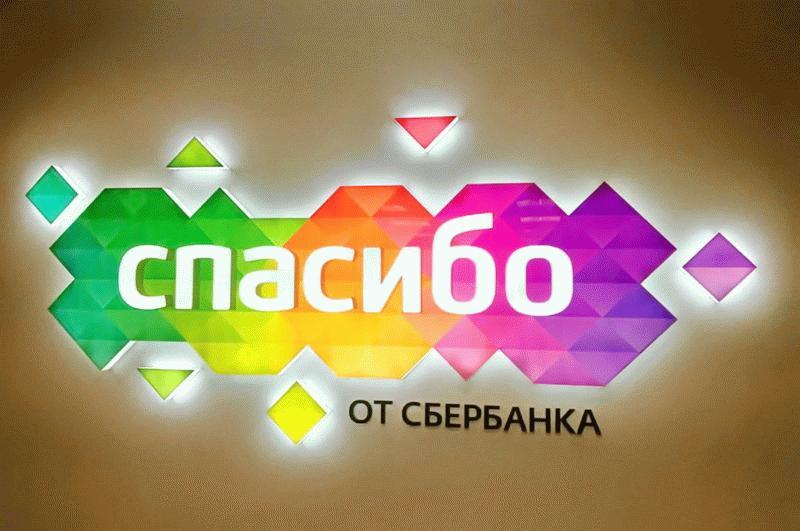 Логотип бонусной программы Спасибо