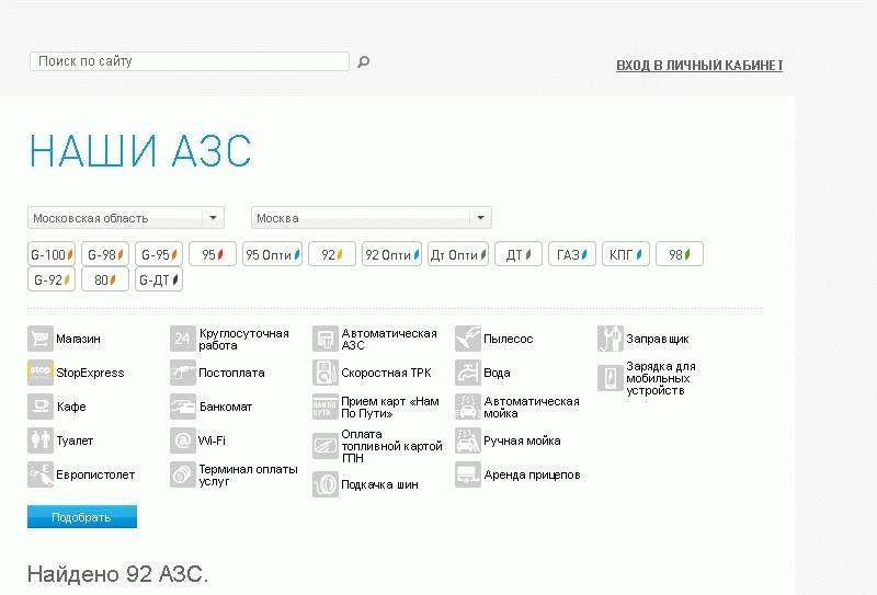 для поиска нужных АЗС можно применять дополнительные опции (вид топлива, наличие конкретных услуг и т.д.)