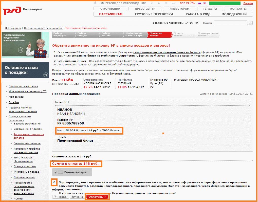 Ввод данных и перечисление средств или баллов - окончательные шаги оформления билета