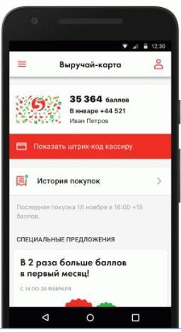 Мобильное приложение Пятерочки