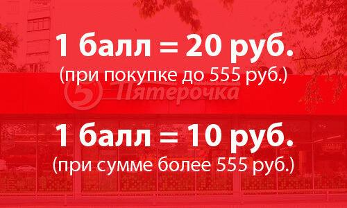 Как перевести бонусы в рубли