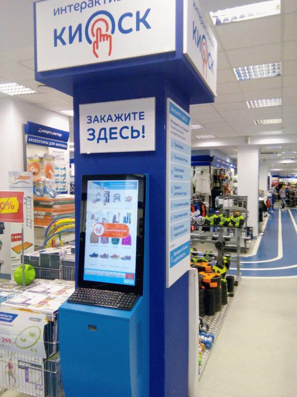 """Информационный киоск в магазине """"Спортмастер"""""""