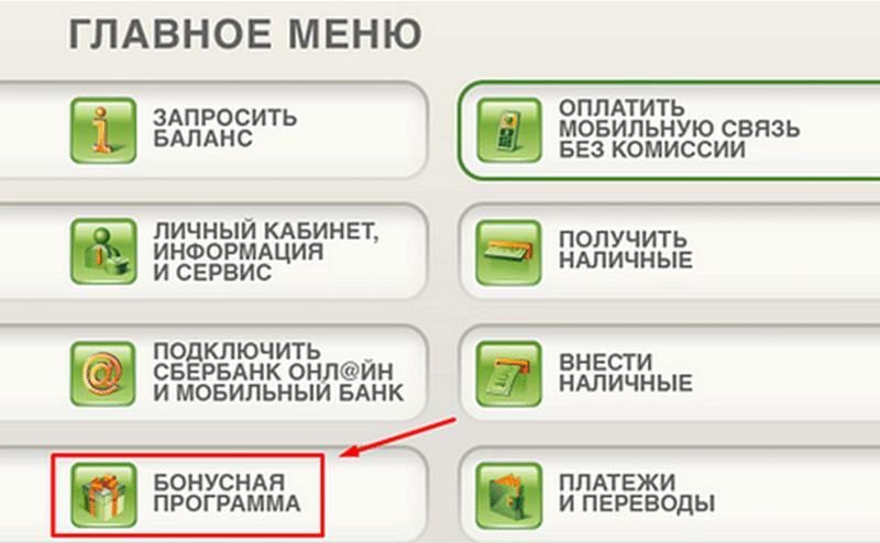 Проверка баланса через банкомат