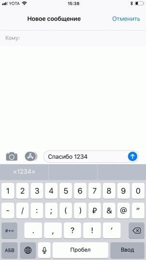Сообщение на мобильный с кодом