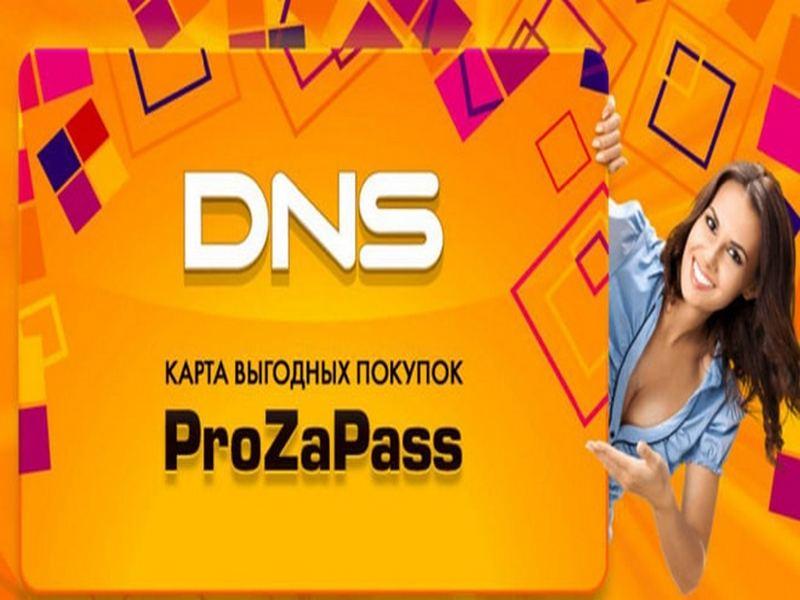 Новая бонусная программа ДНС