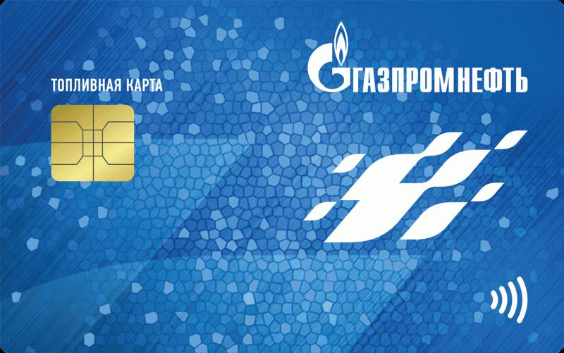 """Топливная карта """"Газпромнефть"""""""