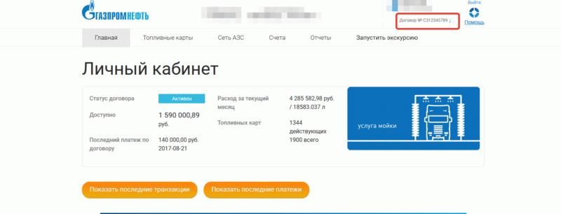 Личный кабинет корпоративного клиента на сайте Газпромнефть