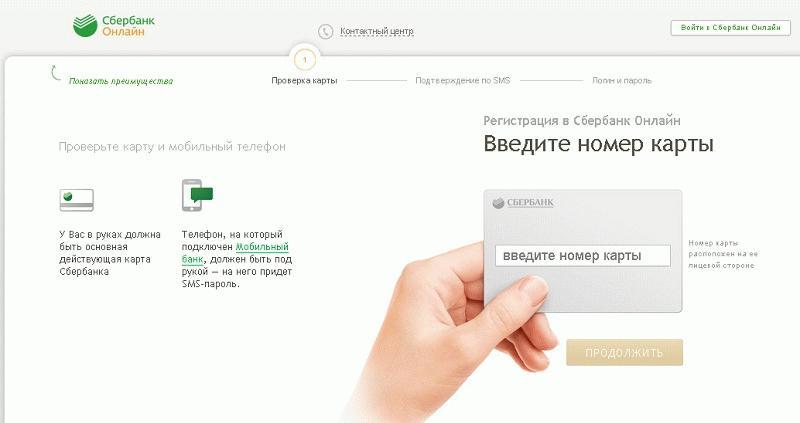для регистрации личного кабинета онлайн потребуется банковская карта и мобильный телефон