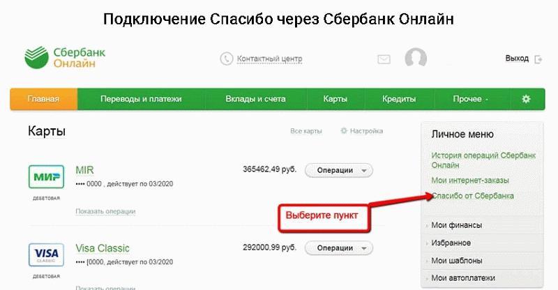 подключение к бонусной программе через Сбербанк-Онлайн