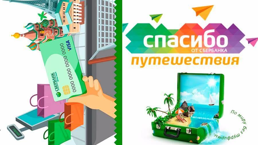 Собираясь приобрести билет, клиенту Сбербанка может воспользоваться действующей программой списания баллов в счет оплаты