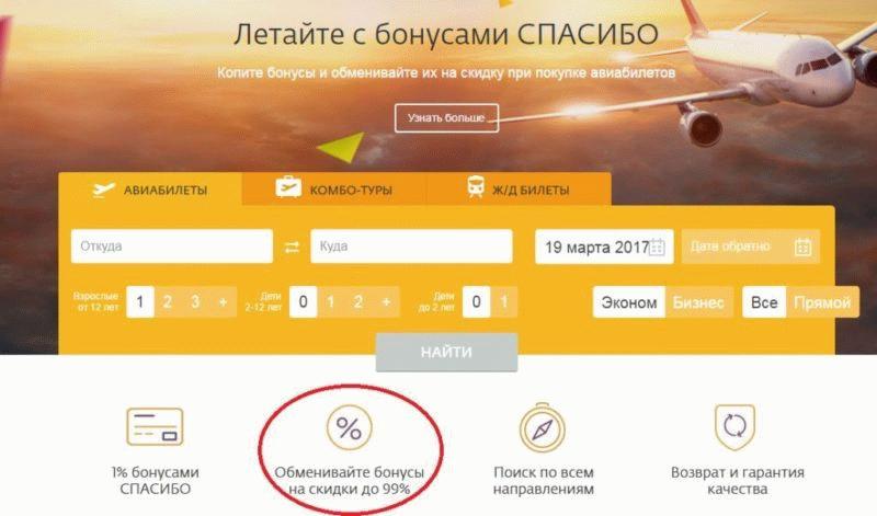 Благодаря удобному интерфейсу клиент банка легко может выбрать подходящее ему направление и приобрести билет