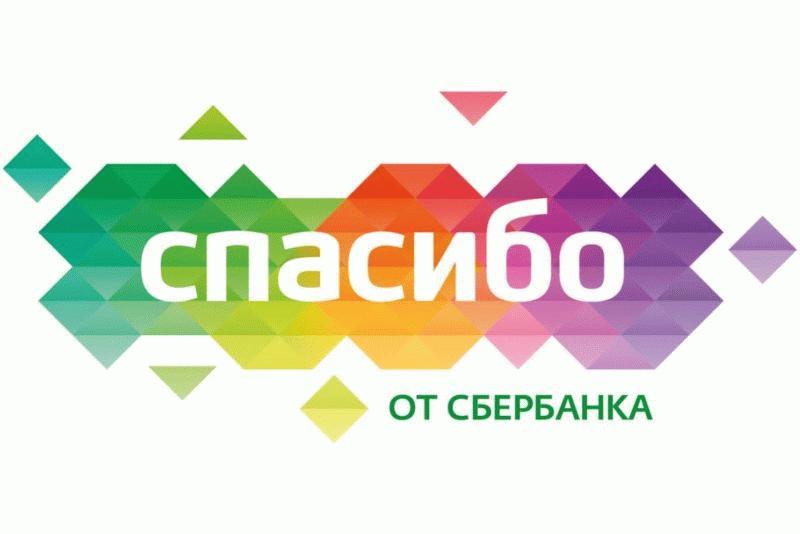 """Официальный логотип программы """"Спасибо"""""""