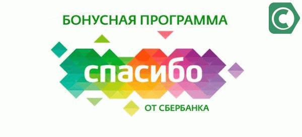 "Логотип программы ""Спасибо"" от Сбербанка"