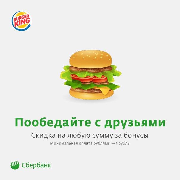 Реклама Сбербанка о применении Спасибо в Бургер Кинг