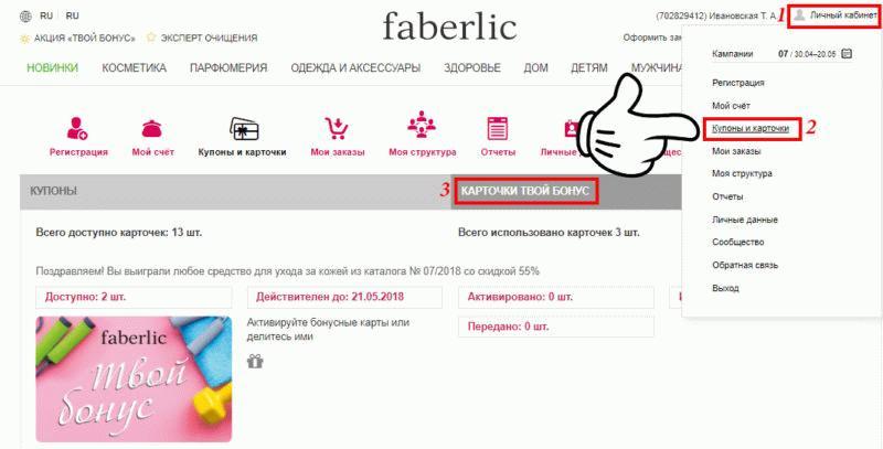 Личный кабинет и карты на сайте Фаберлик