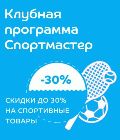 Реклама программы лояльности Спортмастер