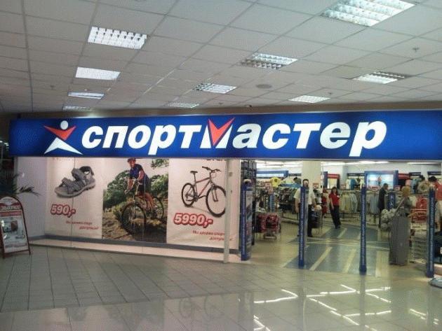 Один из пунктов продаж Спортмастер