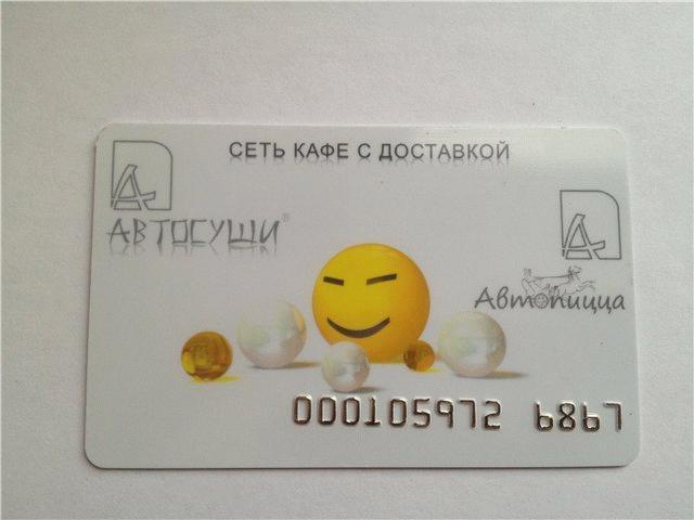 Стать собственником карты просто - достаточно купить продукцию на сумму 1000 рублей