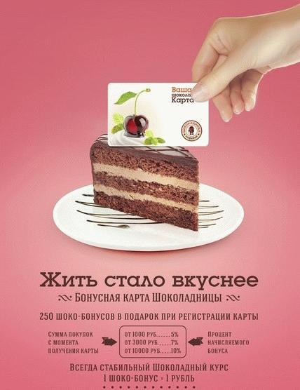 Регистрация карты «Шоколадница»