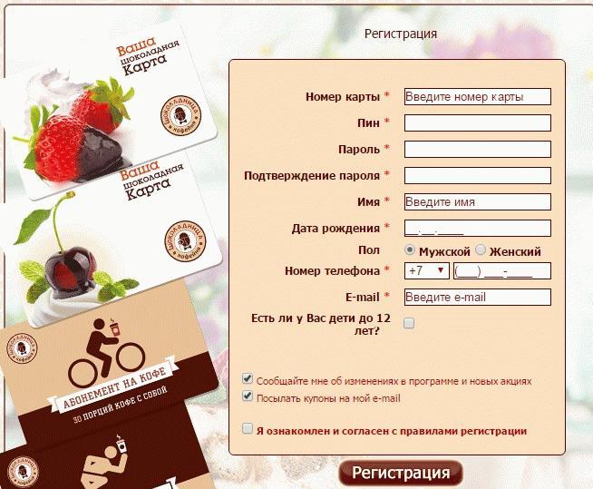 Процедура регистрации